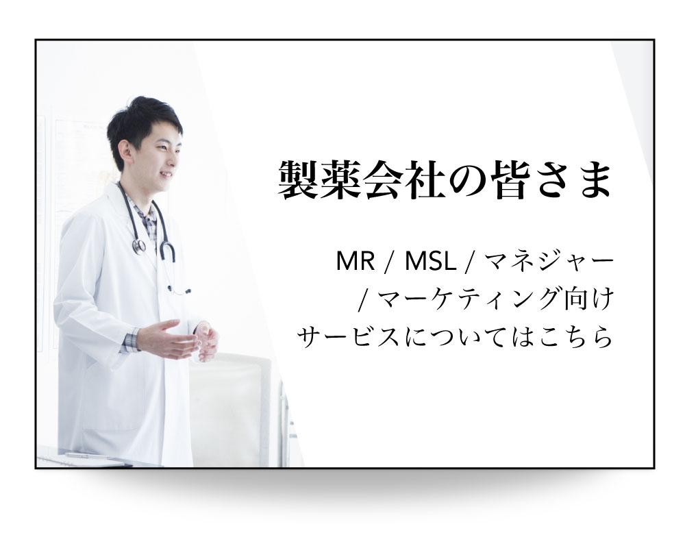 製薬会社の皆さま|MR/MSL向けサービスについてはこちら