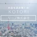 【新サービスリリース 製薬企業様】KOTORI / 対話を読み解くAI